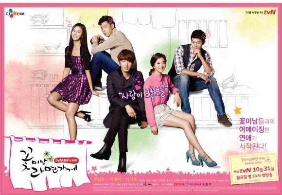 http://miss-dramas.cowblog.fr/images/FlowerBoyRamyunShop003-copie-1.jpg