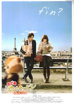http://miss-dramas.cowblog.fr/images/nodamecantabilethemovieii1341.jpg