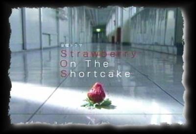http://miss-dramas.cowblog.fr/images/strawberryontheshortcake88.jpg