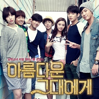 http://miss-dramas.cowblog.fr/images/tothebeautifulyouost4.jpg
